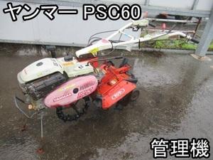 農機具■管理機■ヤンマー■PSC60■GA160★ハンドル回転、上下動固着しています★ロータリーのみ簡易塗装★動作OK!!■○M&