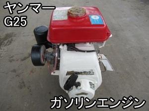 農機具■ガソリンエンジン■ヤンマー■G25■最大3.5ps★プーリー76mm★シャフト径25mm★動作OK!!★簡易塗装しています!!■○KZ&