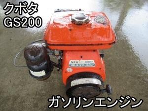 農機具■ガソリンエンジン■クボタ■GS200■最大出力5.2ps★動作OK!!■○K&