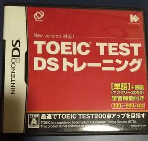 DSトレーニング TOEIC TEST DSソフト