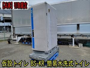 【兵庫】【BSK】BEAUTY SCARLET 仮設トイレ BS-KR 簡易水洗式トイレ 複数あり【引取限定】動作確認済 水道直結可能 125kg 和式 便器