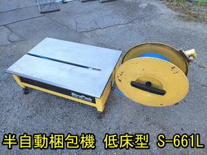 【兵庫】【Stra Pack】 半自動梱包機 低床型 S-661L 動作確認済 ストラパック 【引取歓迎】店舗用品 包装 ラッピング 事務