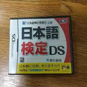 DSソフト 日本語検定 DS ニンテンドー 語検