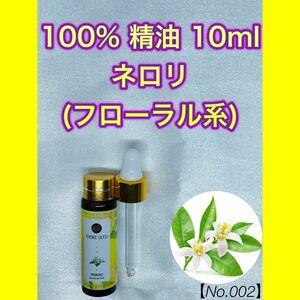 【No.002】ネロリ 精油 10ml アロマオイル エッセンシャルオイル