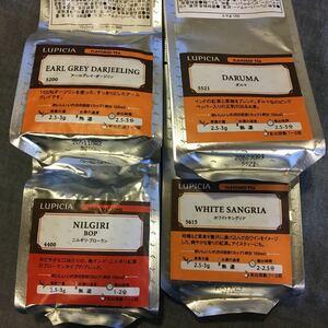 ルピシア人気フレバード紅茶 4袋
