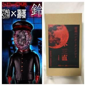 新品 2021 墓場の画廊 暗黒エンターテイメント 文化祭編 鈴木正直 (L-14-7)