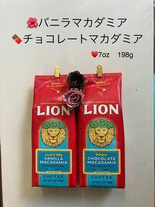 ライオンコーヒーバニラマカダミア●チョコレートマカダミア7oz198g●2袋●近々、次の仕入れより値上げさせて頂きます。