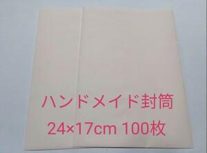 ハンドメイド封筒 ネコポス ゆうパケット 定形外郵便 100枚 薄ピンク 24×17cm
