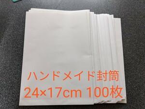 ハンドメイド封筒 ネコポス ゆうパケット 定形外郵便 24×17cm 100枚