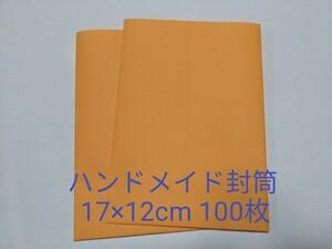 ハンドメイド封筒 ゆうパケット 定形外郵便用 100枚 オレンジ 約17cm×12cm