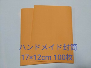 ハンドメイド封筒 ゆうパケット 定形外郵便用100枚 オレンジ 約17cm×12cm