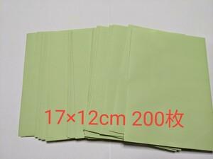 ハンドメイド ゆうパケット定形外郵便物用封筒200枚 緑色 約17cm×12cm 200枚