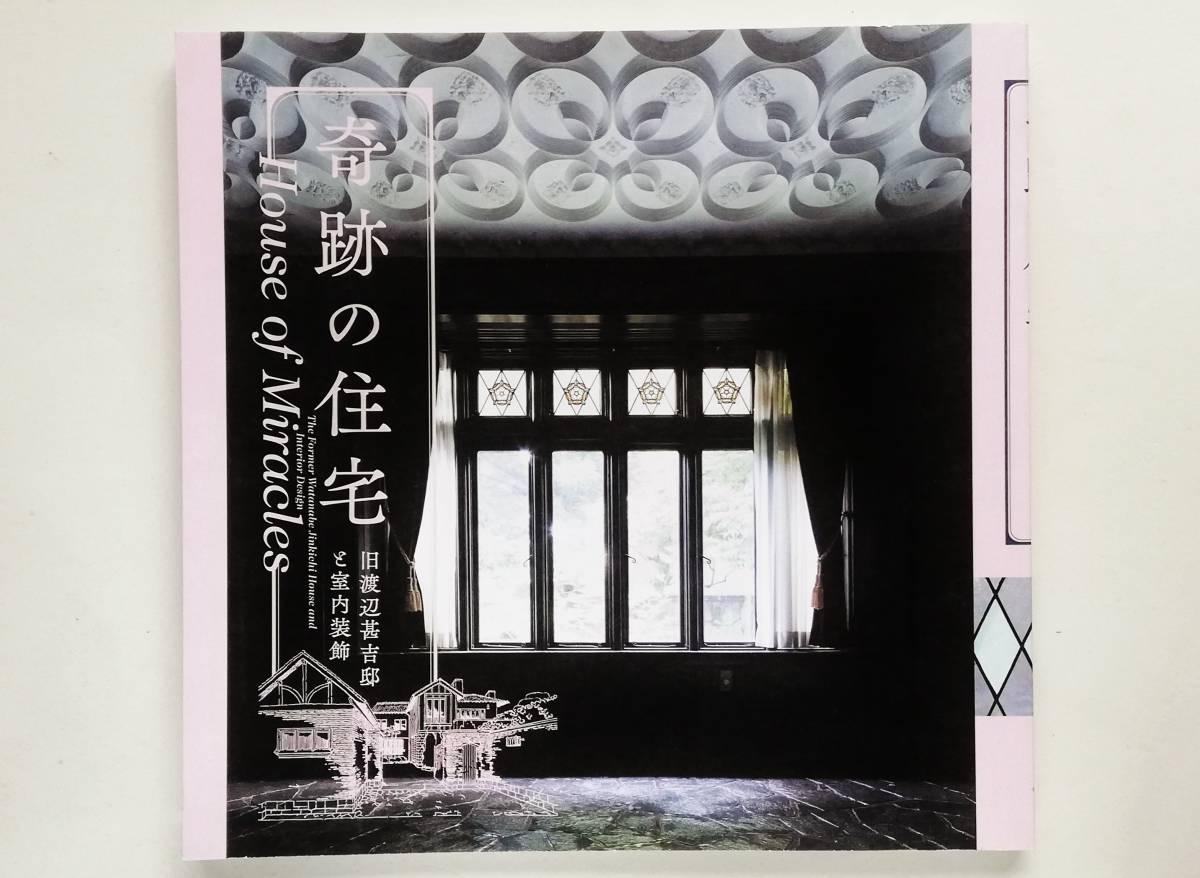 奇跡の住宅 旧渡辺甚吉邸と室内装飾 今和次郎 山本拙郎 遠藤健三