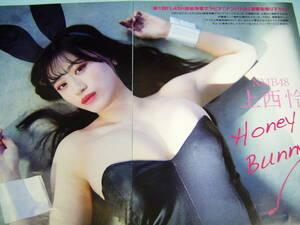 上西怜(NMB48) 水着  【厳選:雑誌・切り抜き】・★A-135