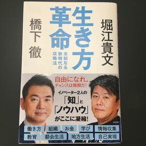 生き方革命 未知なる新時代の攻略法/橋下徹/堀江貴文