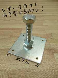 ハンドメイド 抜き型・刻印プレス(大)キット
