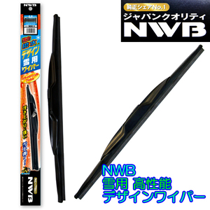 ★NWB撥水デザインエアロ雪用スノーワイパー★HD40W 400mm 1本