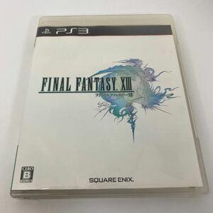 【PS3】ファイナルファンタジーXIII
