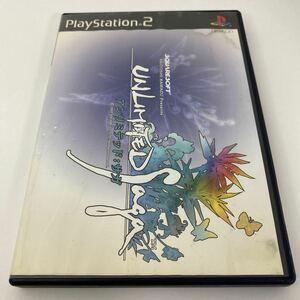 【PS2】アンリミテッド:サガ