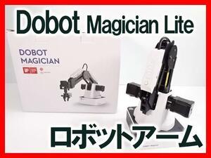 新古品 Dobot magician Magician Lite ロボットアーム 3Dプリンタ 教育バージョン