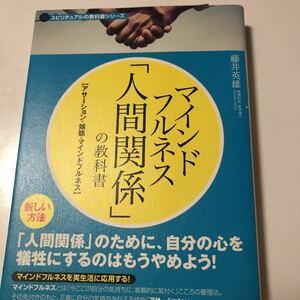 マインドフルネス 「人間関係」の教科書 苦手な人がいなくなる新しい方法