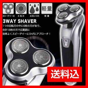 【アウトレット】即購入OK!3way 電気シェーバー 鼻毛カッター 髭剃り ヘアトリマー