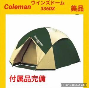 9月18日限定セール中!【美品】コールマン テント ウインズドーム336DX