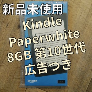 Amazon Kindle Paperwhite 8GB 広告つき 第10世代