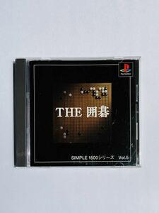 THE 囲碁 PS1 プレイステーション ソフト 1500シリーズ