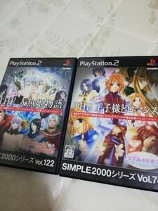 PS2 女の子専用 THE 人魚姫物語 THE 王子様とロマンス SIMPLE2000