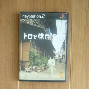PS2ソフト トロと休日