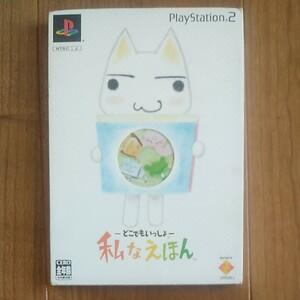 PS2 私なえほん プレステ2ソフト