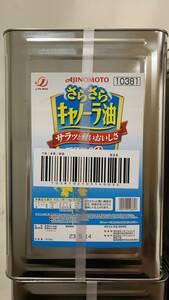 ★味の素 さらさらキャノーラ油 16.5kg 1斗缶 AJINOMOTO 新品未使用 送料無料★