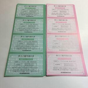 ☆ 株主優待 名鉄ホテルグループ 宿泊・飲食割引券各20枚 計40枚
