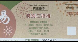 送料無料 浅草ROX まつり湯 招待券 2枚 セット テーオーシー 株主優待 2022年6月30日