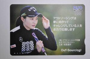 送料無料 2020年 株主優待 クオカード(QUO) 1,000円 三浦桃香 1-2枚 / 女子プロゴルファー