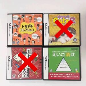 Nintendo えいご漬け ニンテンドー DSソフト ともだちコレクション トモコレ