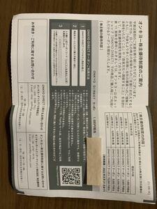 ★オンキョー onkyo 株主優待 1000円分 クーポン★