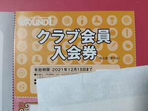 最新 ラウンドワン クラブ会員入会券 ROUND1