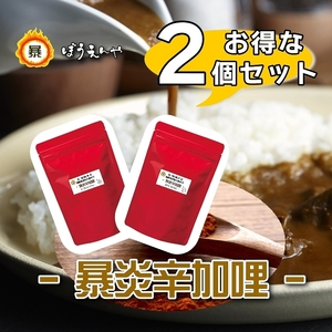 """Dealing two sets """"curry"""" X """"curry"""" curry exclusive spicy prayer-crunchy spicy 22g 2 pieces heavy hot curry"""