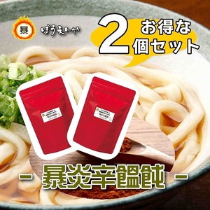 """Dealing 2 pieces """"Udon"""" X """"Udon"""" National Free Shipping / Udon Private Sense Spicy Fried Spicy-Odor"""