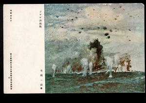 ジャワ沖海戦 有岡一郎画 朝日新聞社主催大東亜戦争美術展覧会 戦前絵葉書 虫食いあり Battle of the Java Sea S210819-19