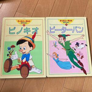 ピノキオ/ピーターパン  2冊 中古