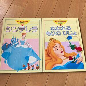 ディズニー絵本 シンデレラ/ねむれるもりのびじょ  2冊 中古