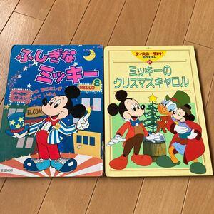 ディズニー絵本 ふしぎなミッキー/ミッキーのクリスマスキャロル  2冊 中古