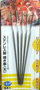 ステンレス製 焼き串(大)