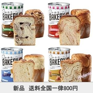 【期間限定】『新食缶ベーカリー缶入りソフトパン・4缶セット』 しっとりやわらかな食感 チョコレート・ストロベリー・ミルク・キャラメ
