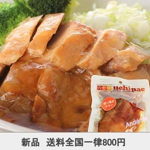 【期間限定】内野家 uchipac 無添加 照り焼きチキン 高たんぱく質【常温保存・1年】テリヤキチキン 約100g*10食セット