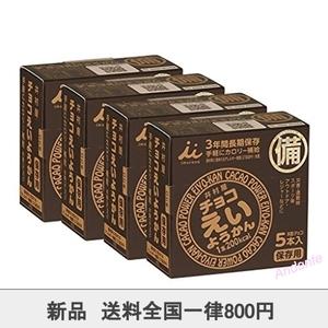 【期間限定】井村屋 チョコえいようかん 55gx5本*4箱