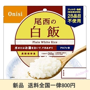 【期間限定】尾西食品 アルファ米 白飯 100g*10個